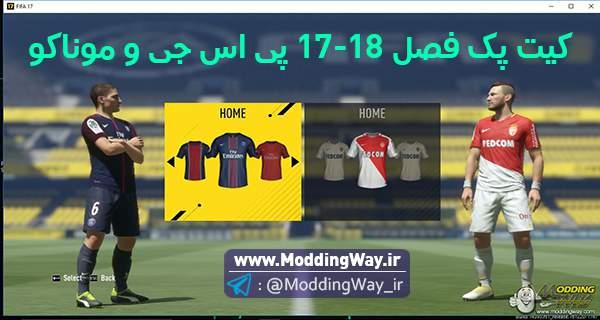 پک موناکو و کیت پک پاریسنت ژرمن فیفا17 - دانلود فول کیت پک PSG و Monaco برای FIFA17