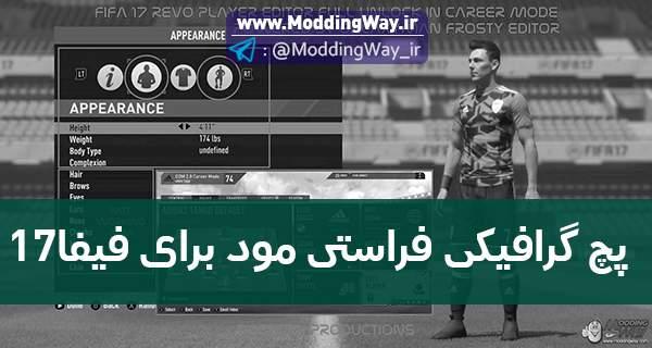 FIFA 17 FROSTY MOD PACK 1.0www.moddingway.ir  - دانلود پچ گرافیکی Frosty Mod Patch 1.0 برای FIFA17