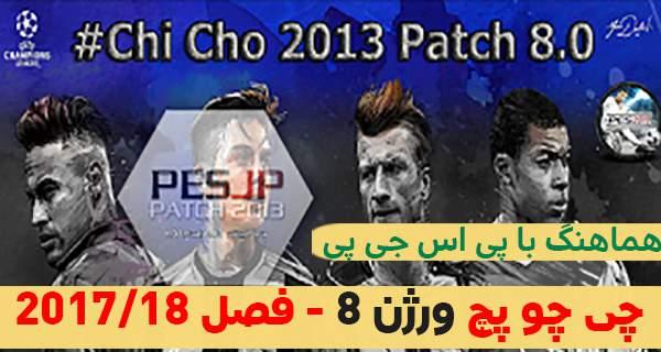 دانلود پچ Chi Cho Patch 8.0 AIO برای PES2013 – فصل 2017/18