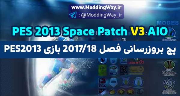 دانلود پچ بروزرسانی Space patch V3 برای PES2013 – پیشنهاد ویژه