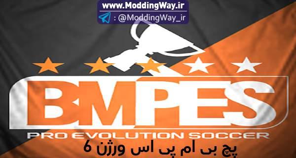 PES 2017 BMPES 2017 6.0 AIO www.moddingway.ir  - دانلود پچ BMPES 2017 6.0 AIO برای PES2017 + آپدیت