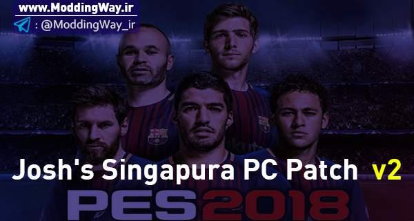 PES 2018 Joshs Singapura PC Patch Compilation v2 - دانلود پچ بروزرسانی Josh's Singapura PC Patch V2 برای PES2018