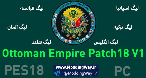 PES 2018 PC Option File Ottoman Empire Patch 18 v1 - دانلود آپشن فایل Ottaman Empire Patch V1 برای PES2018