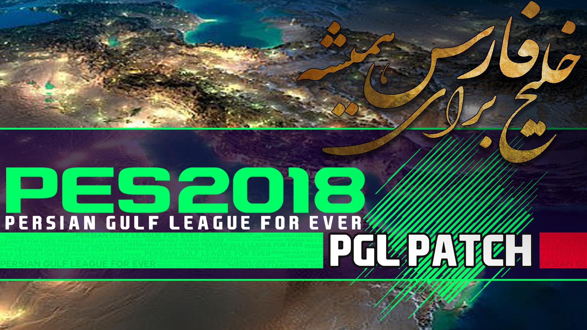 PES 2018 PGL StartScreen copy - دانلود پچ لیگ برتر ایران برای PES2018 فصل 1396/97 | کاملا رایگان + فیکس