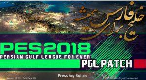 PES 2018 PGL V1 Preview 90 300x164 - دانلود پچ لیگ برتر ایران برای PES2018 فصل 1396/97 | کاملا رایگان + فیکس