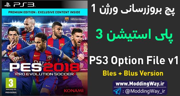 PES 2018 PS3 Option File v1 by AndrewPES Season 20172018 - دانلود پچ Option File V1 کنسول PS3 برای PES2018