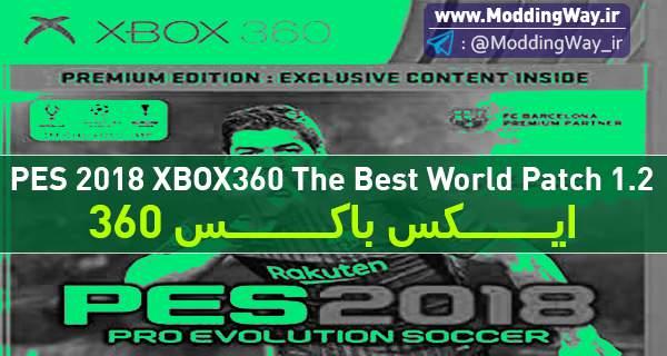 دانلود پچ The Best World Patch V1.2 برای XBOX360