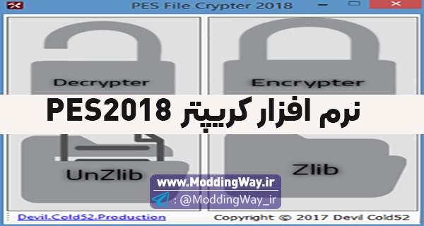 دانلود نرم افزار Crypter 2018 V1 برای PES2018