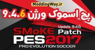 PES SMoKE Patch Update 9.4.6 310x165 - دانلود آپدیت پچ اسموک 9.4.6 برای PES2017