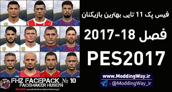 دانلود فیس پک FHZ Facepack №10 برای PES2017