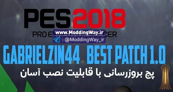 PES2018 GABRIELZIN44 PATCH V 1.0 - دانلود پچ Gabrielzin44 Patch 1.0 برای PES2018 [فرمت exe]
