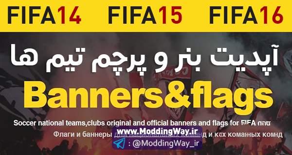 دانلود آپدیت بنر و پرچم تیم ها برای سری بازی های FIFA