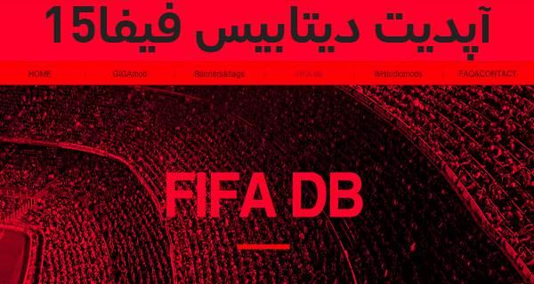 دیتابیس فیفا15 - دانلود آپدیت نقل و انتقالات زمستان FIFA15 - تا 20 آذر 1396