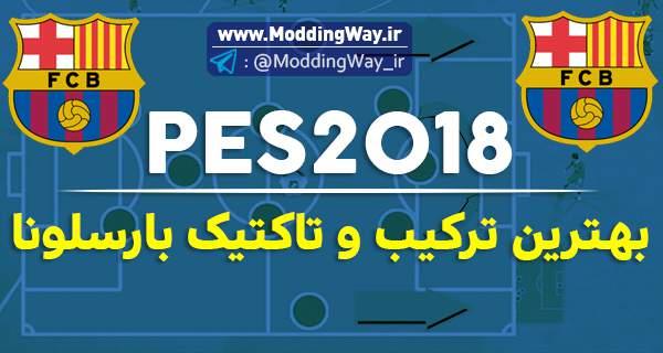 آموزش بهترین ترکیب بارسلونا در PES2018 + تاکتیک ایده آل