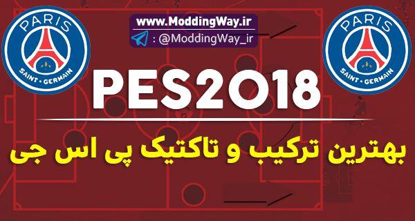 آموزش چیدن ترکیب PSG در PES2018 + تاکتیک ایده آل