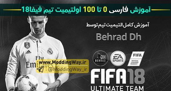 فارسی اولتیمیت FIFA18 - آموزش فارسی اولتیمیت تیم FIFA18 - از صفر تا 100