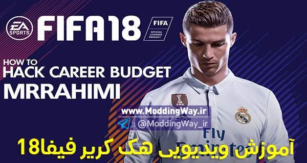 هک فیفا18 - آموزش هک FIFA18 | افزایش بودجه تیم در کریر فیفا18