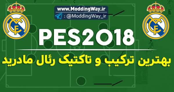 آموزش بهترین ترکیب و تاکتیک رئال مادرید در PES2018
