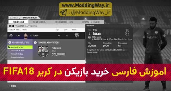 کریر فیفا18 - اموزش فارسی خرید بازیکن در کریر FIFA18