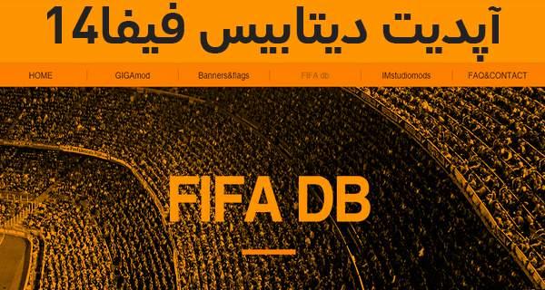 بازی فیفا14 - اپدیت انتقالات زمستانی2018 برای FIFA14 (تا 29 بهمن 1396)
