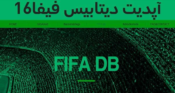 دیتابیس فیفا16 - دانلود آپدیت دیتابیس بازی FIFA16 - تا 17 مهر 1396
