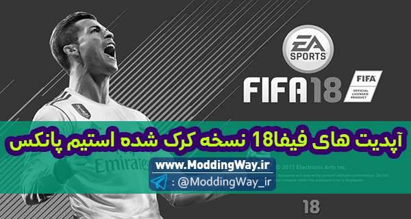 فیفا18 برای PC - دانلود آپدیت FIFA18 برای PC - هماهنگ با کرک استیم پانکس