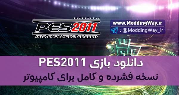 دانلود بازی PES2011 نسخه کامل و فشرده شده برای PC