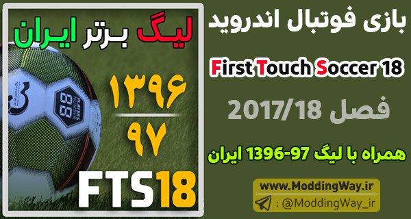 فوتبال اندروید لیگ ایران 1396 - دانلود بازی فوتبال لیگ ایران برای اندروید FTS فصل 1396/97