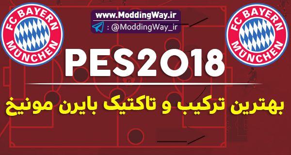 آموزش چیدن ترکیب بایرن مونیخ در PES2018 + تاکتیک ایده آل
