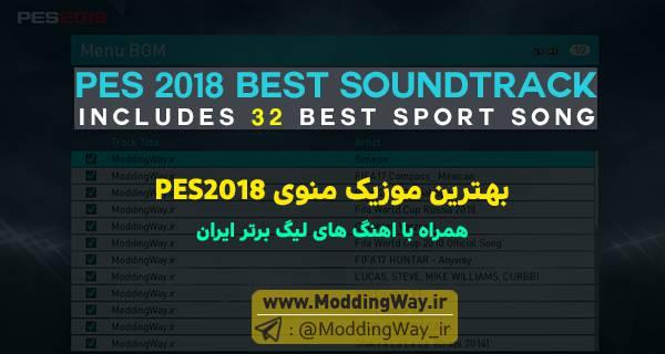 بهترین موزیک منو برای PES2018 – شامل 32 آهنگ برتر ورزشی + لیگ ایران