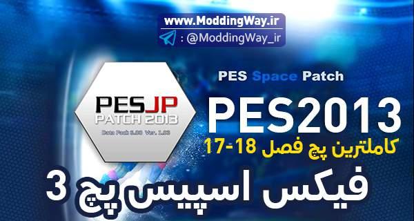دانلود فیکس Space پچ PES2013 فصل 2017/18 | اسپیس پچ 3