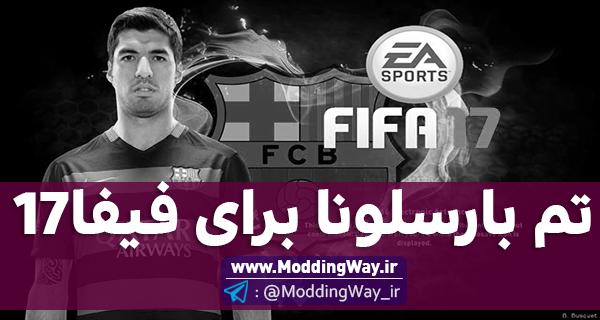بارسلونا برای FIFA17 - دانلود تم پک بارسلونا برای FIFA17 نسخه PC