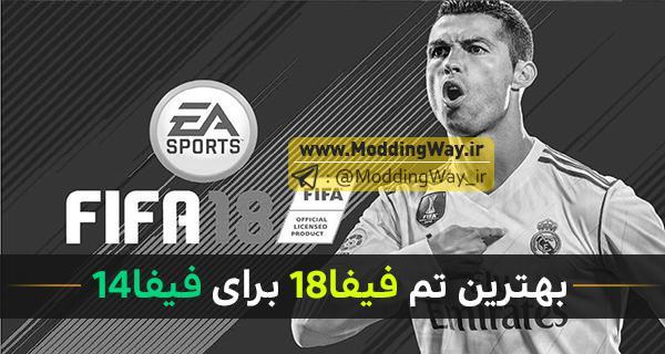 فیفا18 برای FIFA14 - دانلود تم FIFA18 برای FIFA14 [شبیه ساز فیفا18 در 14]