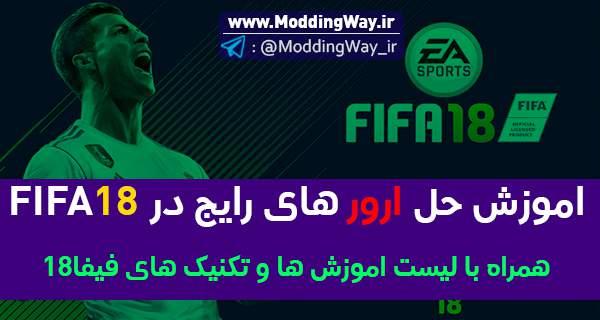 ارور های فیفا18 - اموزش حل مشکلات FIFA18 نسخه PC + اموزش تکنیک ها
