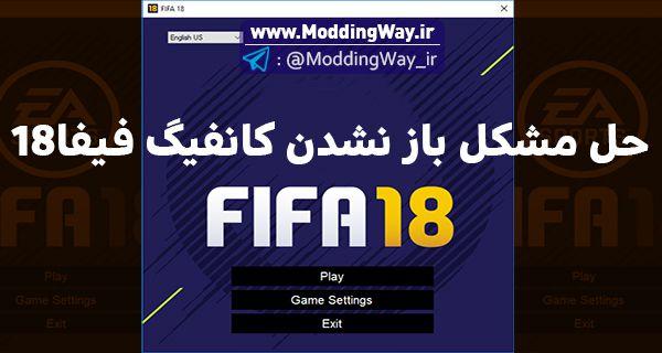 مشکل باز نشدن config در فیفا18 - آموزش حل مشکل باز نشدن Config بازی FIFA18 و FIFA17