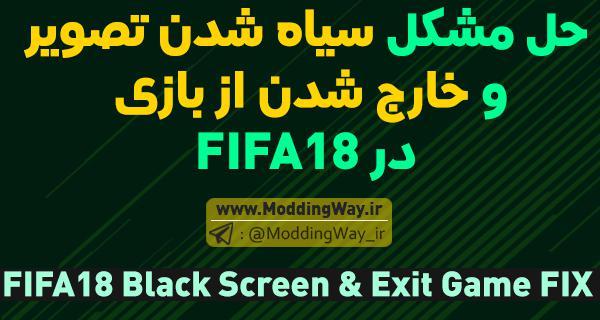 مشکل خارج شدن از بازی FIFA18 - اموزش حل مشکل سیاه شدن تصویر و خروج ناگهانی از بازی FIFA18