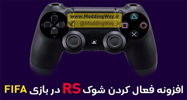 مشکل شوک در FIFA18 - فعال کردن شوک سمت راست در FIFA18 + روش سوم اضافه شد