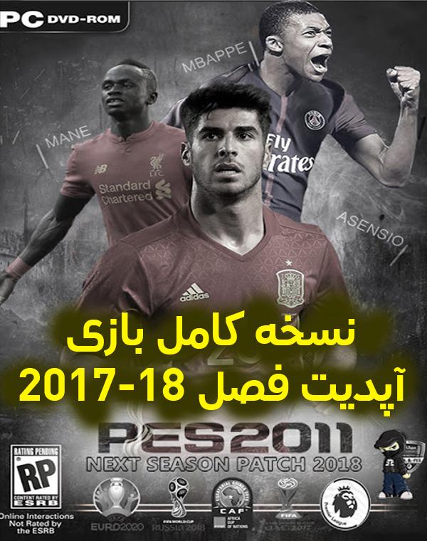 خرید بازی PES2011 با اپدیت فصل 2017 18 - دانلود بازی PES2011 نسخه کامل و فشرده شده برای PC