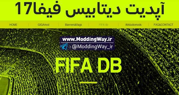 اپدیت برای بازی فیفا17 - پچ نقل و انتقالات زمستانی FIFA17 (تا 30 دیماه 96)
