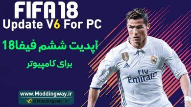 اپدیت 6 فیفا18 390x220 - دانلود ورژن 6 آپدیت FIFA18 برای PC (با اموزش نصب کرک شده)