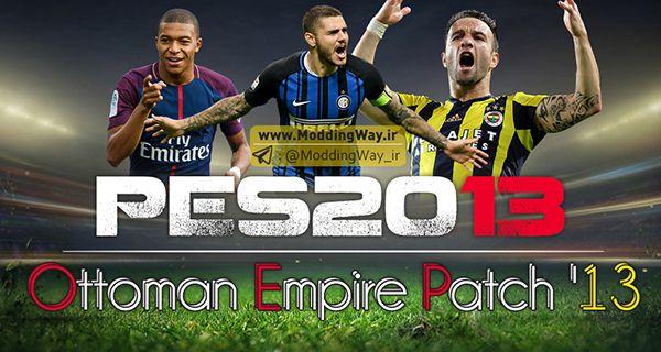 PES 2013 Ottoman Empire Patch 13 v1.0 - دانلود پچ Ottoman Empire Patch برای PES2013 ورژن 1 - فصل 17/18