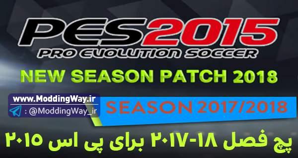 دانلود پچ New Season Patch V1.0 برای PES 2015  – نسخه بتا