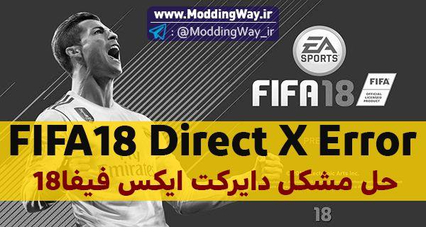 اموزش رفع خطای دایرکت ایکس در FIFA18 | ارور DirectX function