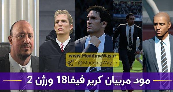 دانلود مود مربیان برای کریر FIFA18 ورژن 2