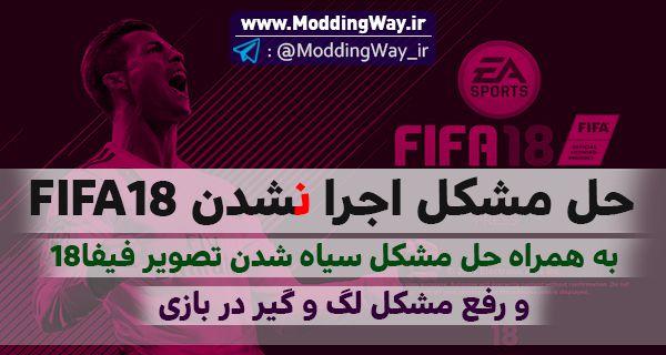 اجرا نشدن FIFA18 پس از کلیک بر Play - اموزش حل مشکل اجرا نشدن FIFA18 پس از Play + رفع لگ فیفا18