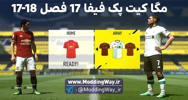 پک فیفا17 فصل 17 18 - دانلود مگا کیت پک FIFA17 فصل 17/18 - ورژن 1