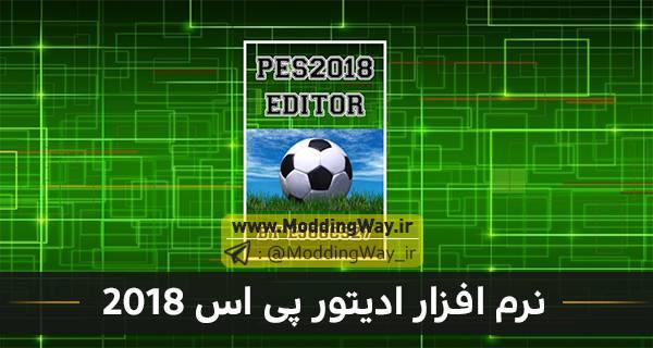 افزار ادیتور PES2018 - دانلود ادیتور برای PES2018 (نرم افزار Editor V3.0)