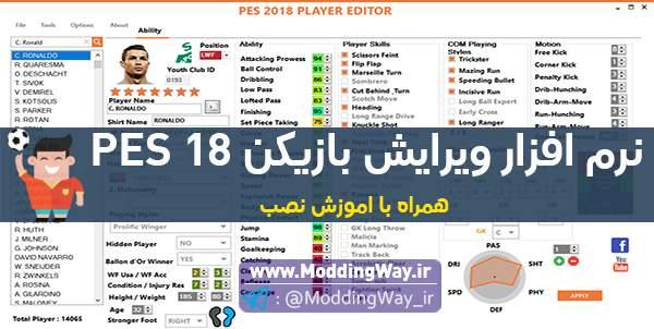 دانلود نرم افزار ویرایش بازیکن در PES2018 + آموزش فارسی