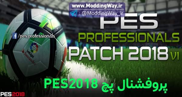 پچ PES2018 - دانلود پچ پروفشنال 1 برای PES 2018 هماهنگ با دیتاپک 1 + فیکس