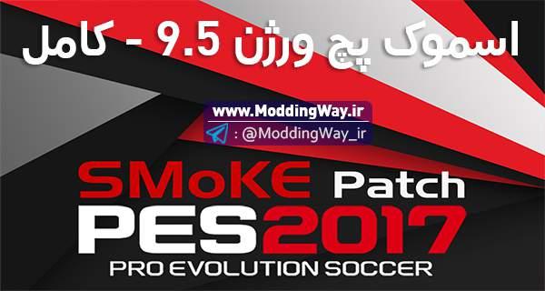 اسموک 9.5 - دانلود پچ اسموک Smoke Patch 9.5 AIO + آپدیت 9.5.2 اضافه شد